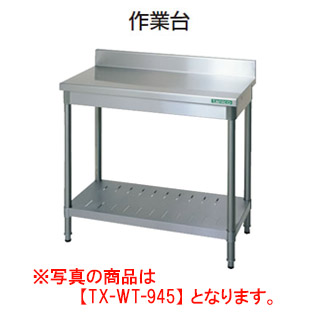 【作業台】タニコー 作業台(バックガード有り) TX-WT-1545 W1500*D450*H800