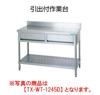 【新品・送料無料・代引不可】タニコー 引出付作業台(バックガード有り) TX-WT-1545D W1500*D450*H800