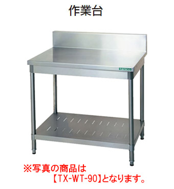 【新品・送料無料・代引不可】タニコー 作業台(バックガード有り) TX-WT-30 W300*D600*H800