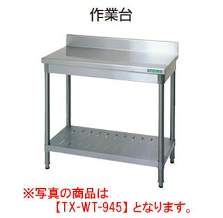【新品・送料無料・代引不可】タニコー 作業台(バックガード有り) TX-WT-7545 W750*D450*H800