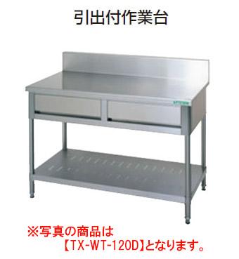 【新品・送料無料・代引不可】タニコー 引出付作業台(バックガード有り) TX-WT-90AD W900*D750*H800