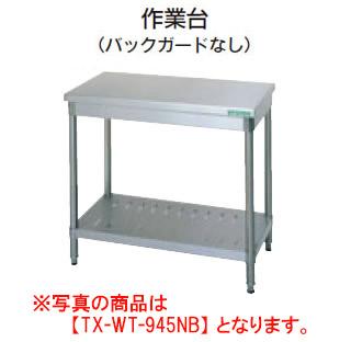 【新品・送料無料・代引不可】タニコー 作業台(バックガードなし) TX-WT-945NB W900*D450*H800