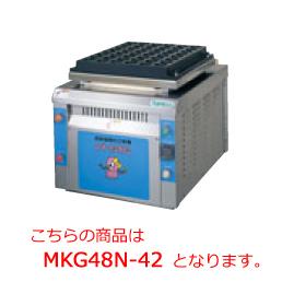 【新品・送料無料・代引不可】タニコー 自動回転たこ焼器 MKE48N-42 W470×D600×H482(mm)