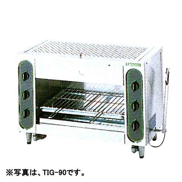 【新品・送料無料・代引不可】タニコー ガス赤外線グリラー[上火式] TIG-60 W560×D415×H615(mm)