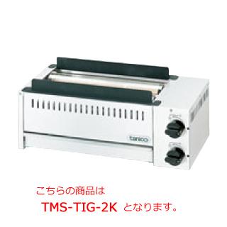 【新品・代引不可】タニコー ガス赤外線グリラー 串焼用 TMS-TIG-4K W905×D290×H240(mm)