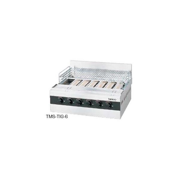 【新品・送料無料・代引不可】タニコー ガス赤外線グリラー 下火式 TMS-TIG-8 W910×D515×H230(mm)