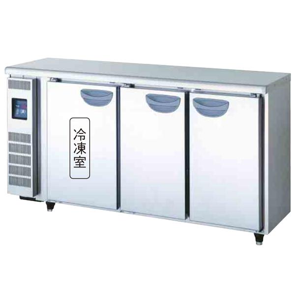 【新品・送料無料・代引不可】フクシマ コールドテーブル冷凍冷蔵庫 横型 TMU-51PM2-F W1500×D450×H800(mm)