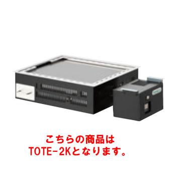 【新品・送料無料・代引不可】タニコー お好み焼きテーブル 電気式 TOTE-2K W520×D430×H150