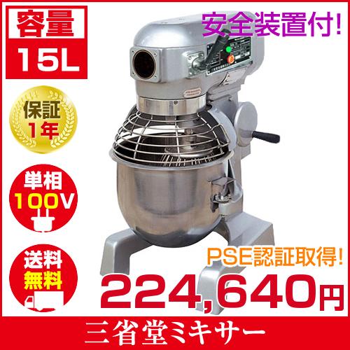 商用搅拌器 15 L/STB15CE 立式混合机制备制备安全设备与 PSE 认证面包面团糖糕、 中国人、 饺子、 烤的饺子,饺子 W415 * D530 * c730 STB15CE 得利卡面包房面包店