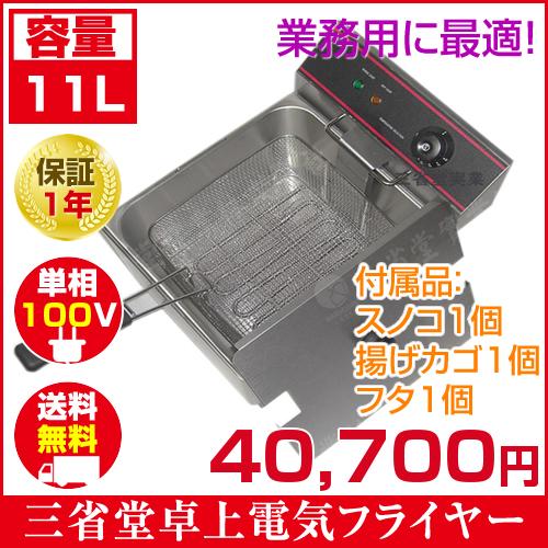 単相100V 送料込み 送料無料 電気フライヤー4L 保証1年STEF-4L 三省堂実業