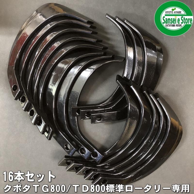 クボタ 耕うん機(テーラー)TG800/TD700用標準ロータリー専用16本組 耕うん爪セット