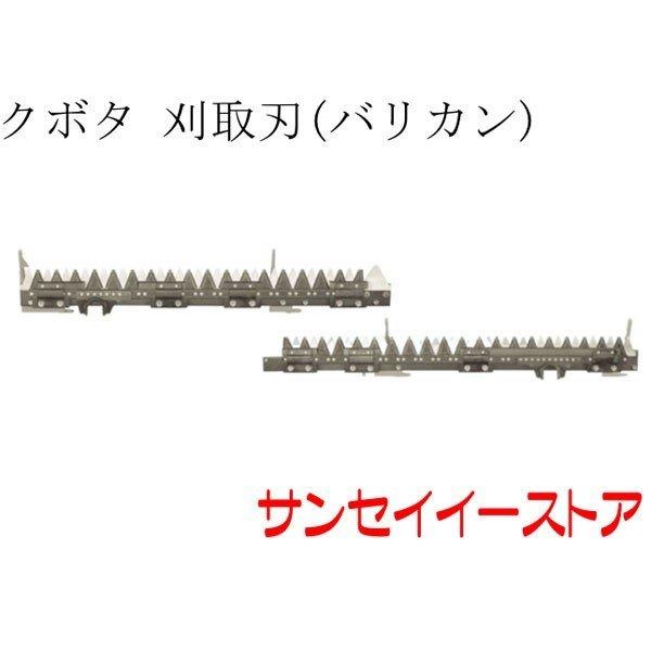 クボタ コンバイン(AR80,AR90,AR98)用「刈取刃(バリカン,刈刃)(金具付,ツイン駆動)