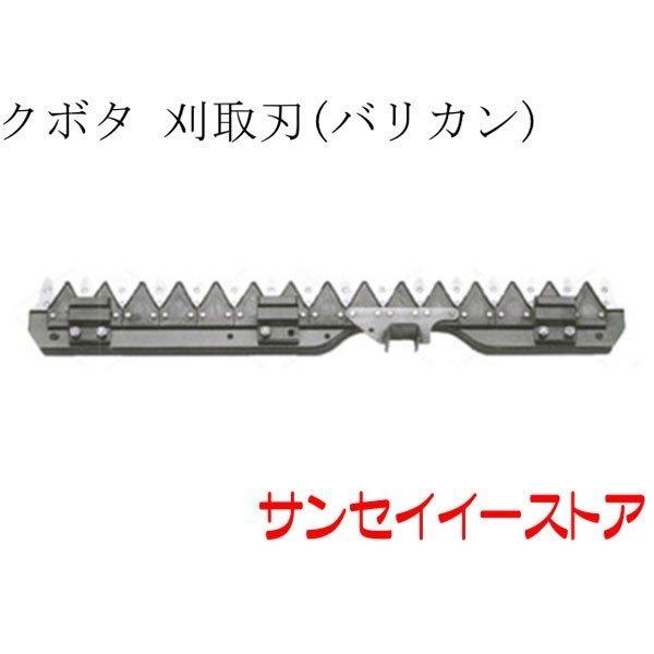 クボタ コンバイン(AR218,AR221)用「刈取刃(バリカン,刈刃)