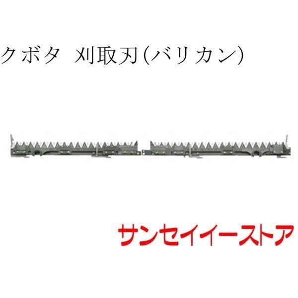 クボタ コンバイン(ER698,ER108,ER6120)用「刈取刃(バリカン,刈刃)(金具付,ツイン駆動)