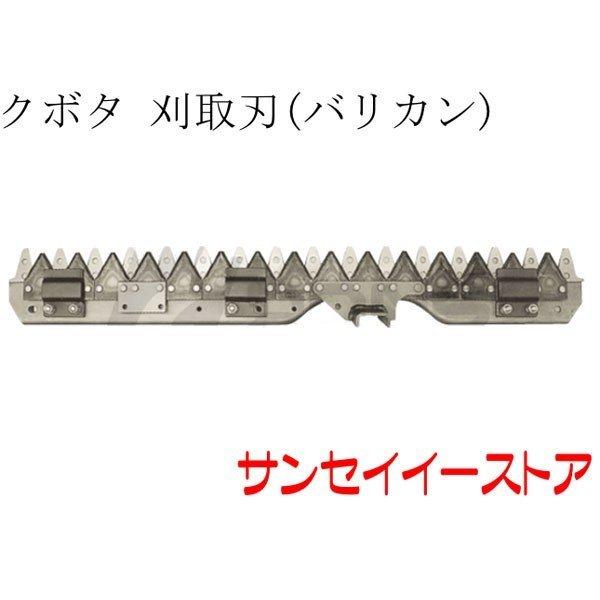 クボタ コンバイン(HC218)用「刈取刃(バリカン,刈刃)