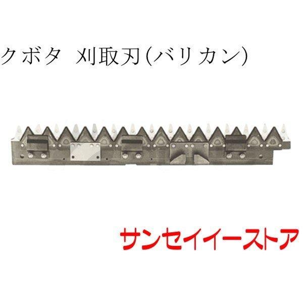クボタ コンバイン(R1-111,R1-121,R1-71,R1-91)用「刈取刃(バリカン,刈刃)