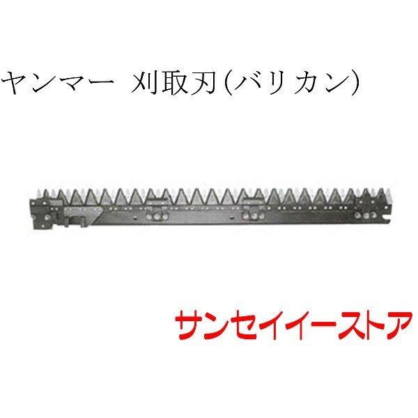 ヤンマー コンバイン 部品[CA300S,CA250,CA230]用 刈取刃(バリカン,刈刃)