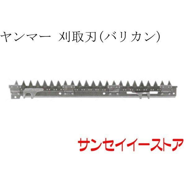 ヤンマー コンバイン 部品[CA300W,CA315]用 刈取刃(バリカン,刈刃)(上下駆動)
