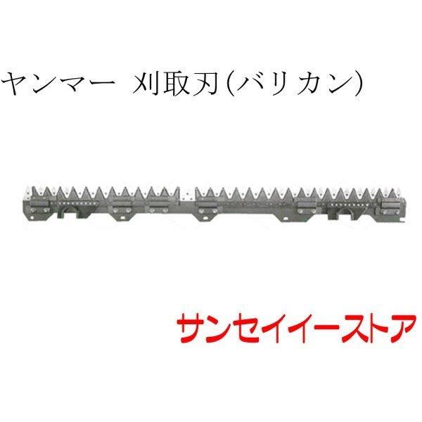 ヤンマー コンバイン 部品[AG460,AG467,AG470]タイプ用刈取刃(バリカン,刈刃)(ツイン駆動)