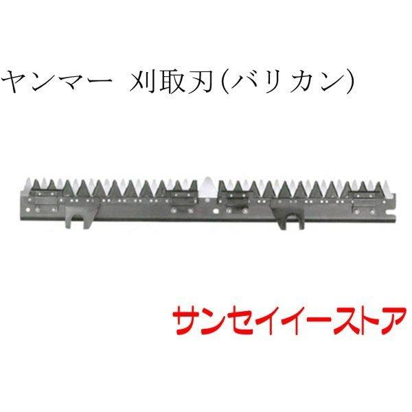 ヤンマー コンバイン 部品[GC325,GC328,GC328V,GC329]用刈取刃(バリカン,刈刃)(ツイン駆動)