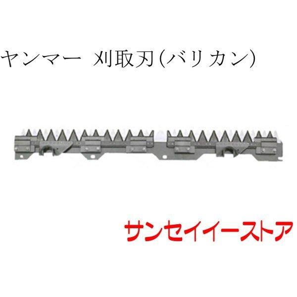 ヤンマー コンバイン 部品[年式により違いあり:GC333,GC336他]用刈取刃(バリカン,刈刃)(ツイン駆動,上刃左12、右10)
