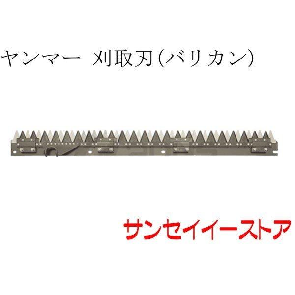ヤンマー コンバイン 部品[AE330,AE334]用 刈取刃(バリカン,刈刃)