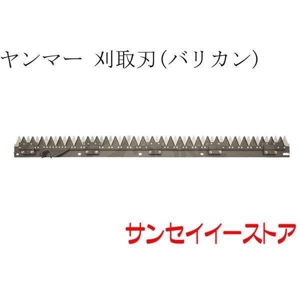ヤンマー コンバイン 部品[AE434,AE445,AE447,AE439]用 刈取刃(バリカン,刈刃)