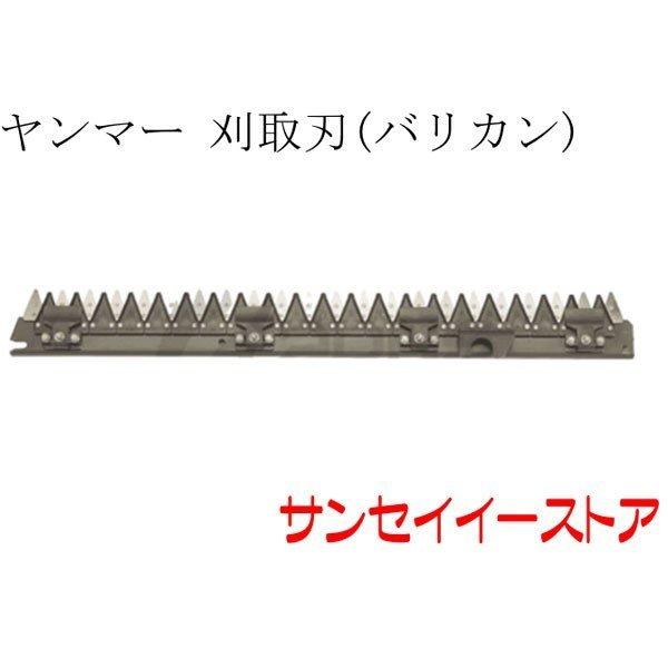 ヤンマー コンバイン 部品[AJ318,AJ319]用 刈取刃(バリカン,刈刃)