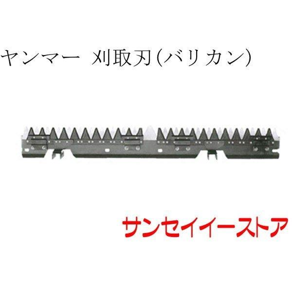 ヤンマー コンバイン 部品[AJ323]用 刈取刃(バリカン,刈刃)(ツイン駆動)