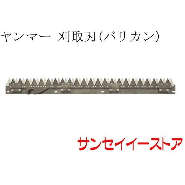 ヤンマー コンバイン 部品[AJ334]用 刈取刃(バリカン,刈刃)