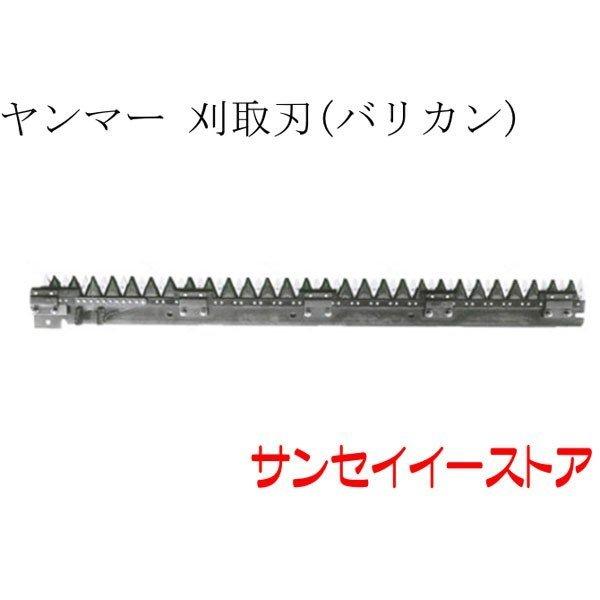 ヤンマー コンバイン 部品[AJ433]用 刈取刃(バリカン,刈刃)