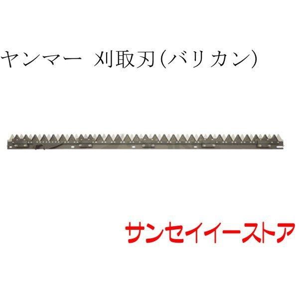 ヤンマー コンバイン 部品[AJ439]用 刈取刃(バリカン,刈刃)