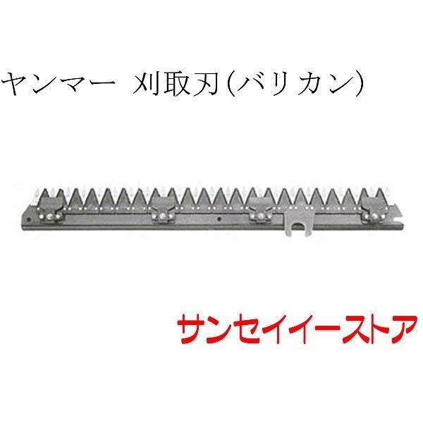 ヤンマー コンバイン 部品[CA215]用(07) 刈取刃(バリカン,刈刃)