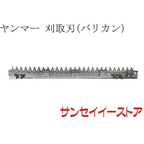 ヤンマー コンバイン 部品[CA355,CA435,CA475他]用 刈取刃(バリカン,刈刃)(上下駆動)