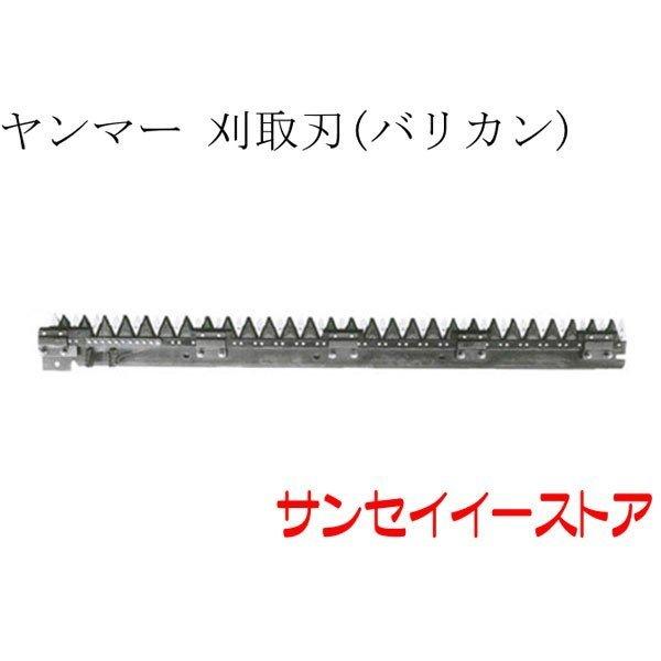 ヤンマー コンバイン 部品[Ee8,Ee85]用 刈取刃(バリカン,刈刃)
