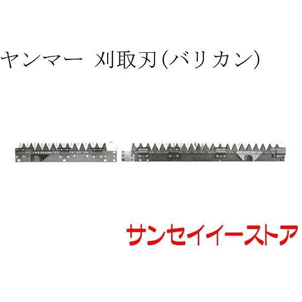 ヤンマー コンバイン 部品[GC70]用 刈取刃(バリカン,刈刃)(ツイン駆動)