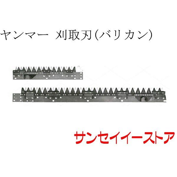刃物の町三条市 安心の日本製 ヤンマー コンバイン 部品 GC80 刈取刃 刈刃 バリカン 代引き不可 ツイン駆動 用 GC90 ついに再販開始