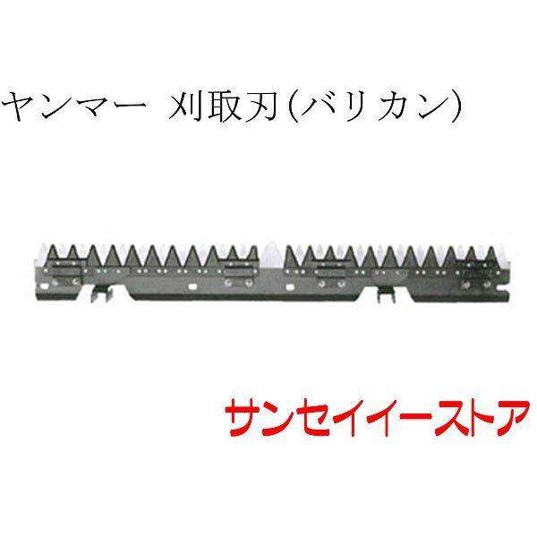 ヤンマー コンバイン 部品[GC322,GC323,GC322H,GC323V]用 刈取刃(バリカン,刈刃)(ツイン駆動)