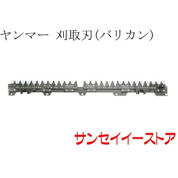 ヤンマー コンバイン 部品[GC441,GC447,GC453,GC441V,GC447V]用 刈取刃(バリカン,刈刃)(ツイン駆動)