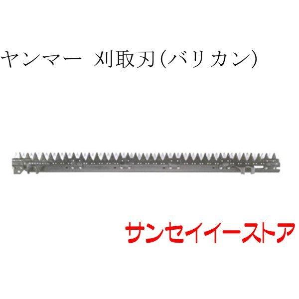 ヤンマー コンバイン 部品[GC558(新H13~、一体型)]用 刈取刃(バリカン,刈刃)(上下駆動)