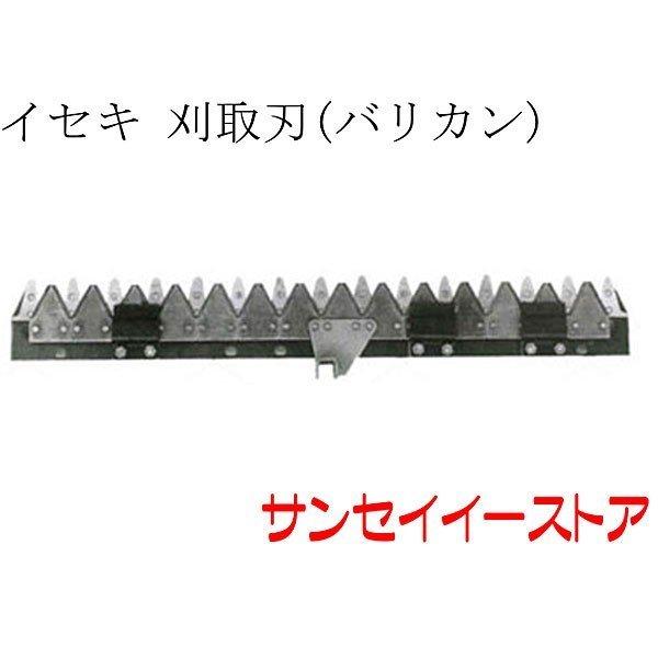イセキ コンバイン 部品[HL110,HL60,HL70,HL80,HL90,HL65他]用 刈取刃(バリカン,刈刃)