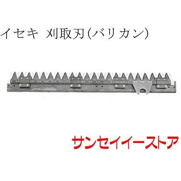 イセキ コンバイン 部品[HA25新(*),HA28新(*)]用 刈取刃(バリカン,刈刃)