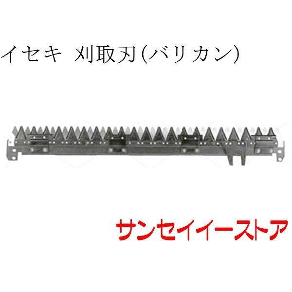 イセキ コンバイン 部品[HL180,HL200,HL207]用 刈取刃(バリカン,刈刃)