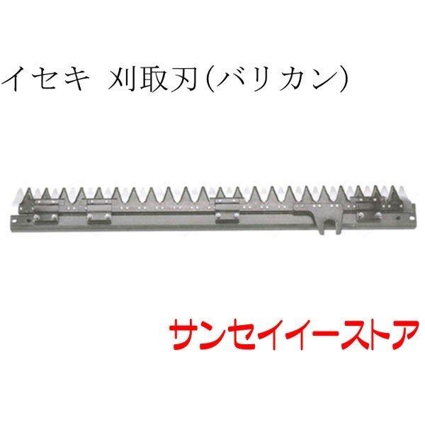 イセキ コンバイン 部品[HV321,HVS321]用 刈取刃(バリカン,刈刃)