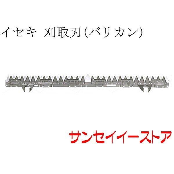 イセキ コンバイン 部品[HFG433,HFG435,HFG452,HFG447,HFG461]用 刈取刃(バリカン,刈刃)(ツイン駆動)