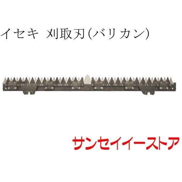 イセキ コンバイン 部品[HVG428]用 刈取刃(バリカン,刈刃)