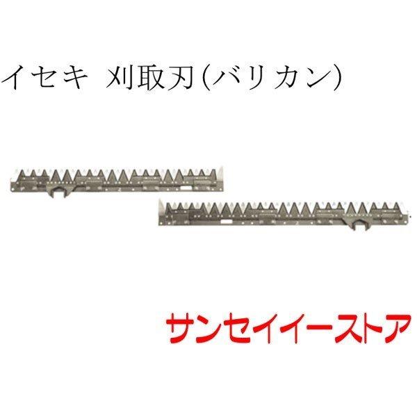 イセキ コンバイン 部品[HJ695,HJ680]用 刈取刃(バリカン,刈刃)(ツイン駆動)