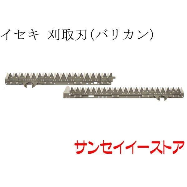 イセキ コンバイン 部品[HJ6120]用 刈取刃(バリカン,刈刃)