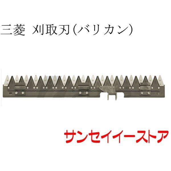 三菱 コンバイン 部品[VM213,VM215,VM217,VM218,VM219,VM221]用 刈取刃(バリカン,刈刃)