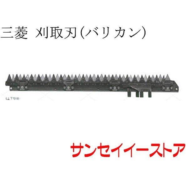 三菱 コンバイン 部品[MC20,MC22,MC24,MC26]用 刈取刃(バリカン,刈刃)(上下駆動)